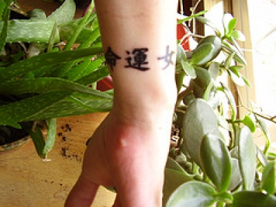 Tatuaje - Tatuaje bratara